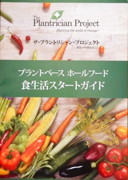 画像1: プラントベース ホールフード 食生活スタートガイド (1)