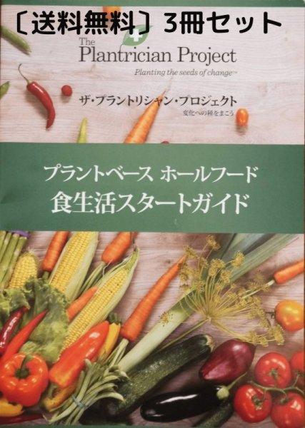 画像1: 〔送料無料〕プラントベース ホールフード 食生活スタートガイド 3冊セット (1)