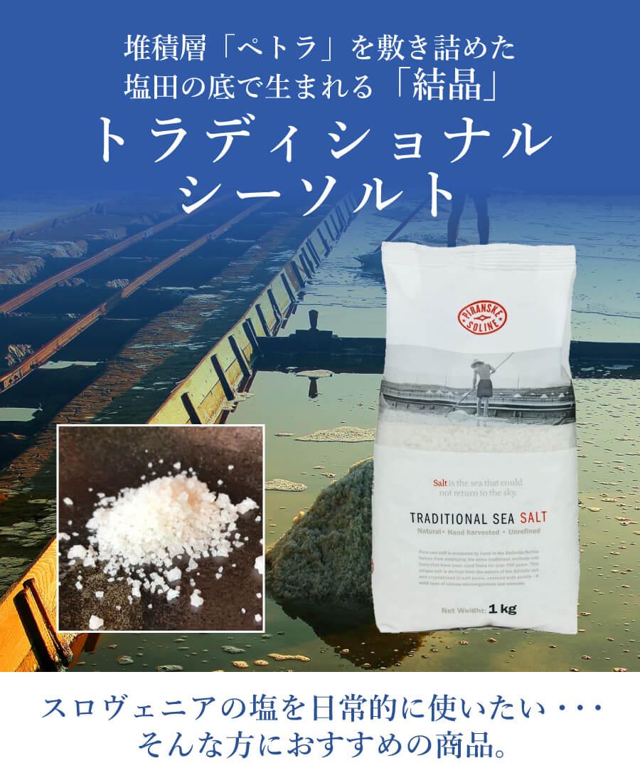 スロヴェニアの塩を日常的に使いたい・・・そんな方におすすめの商品。