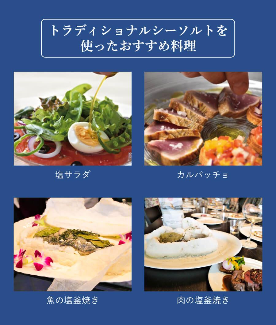トラディショナルシーソルトを使ったおすすめ料理は、塩サラダ、カルパッチョ、魚の塩釜焼き、肉の塩釜焼きです。