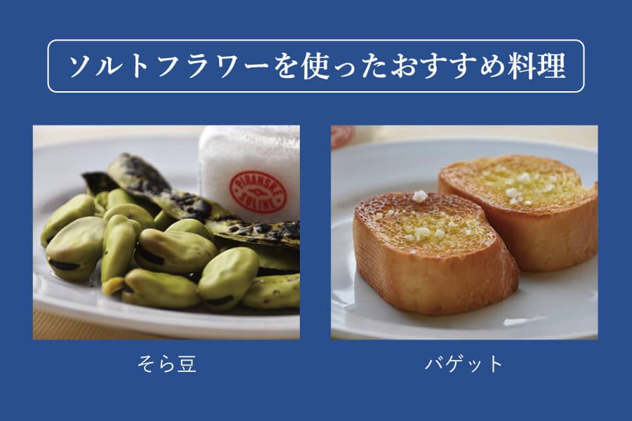 ソルトフラワーを使ったおすすめ料理は、そら豆とバゲットです。