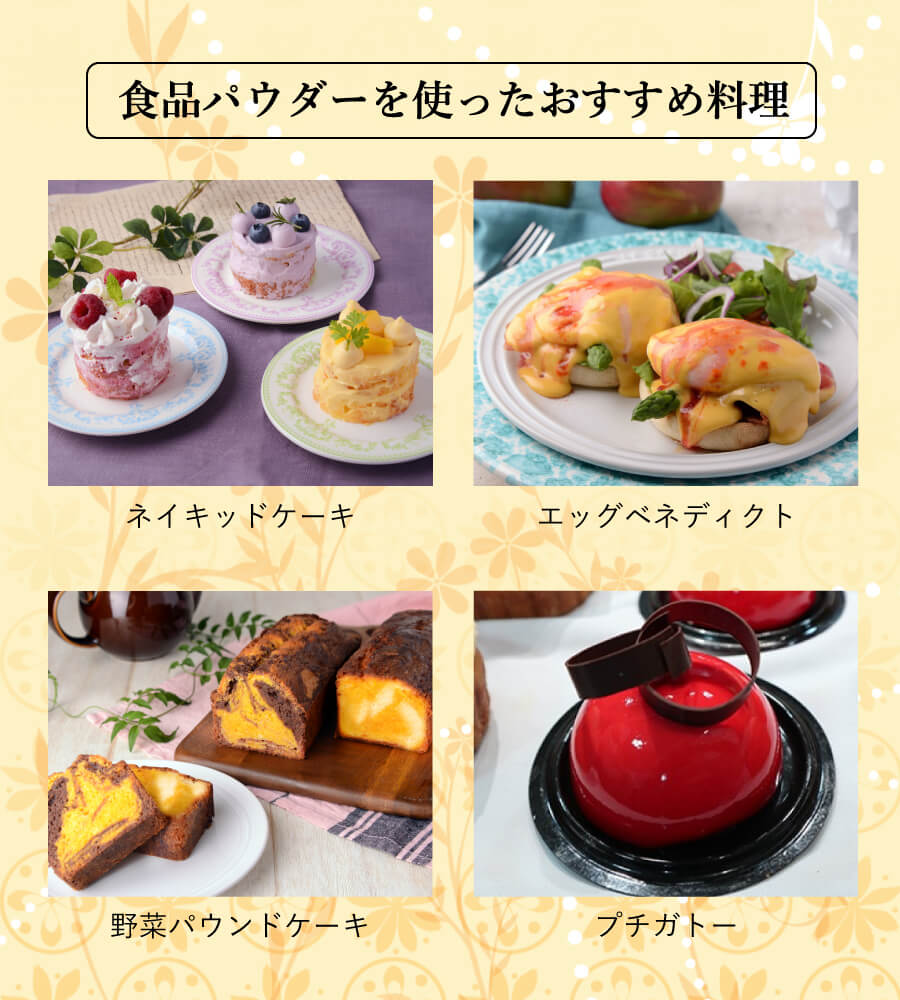 食品パウダーを使ったおすすめ料理は、ネイキッドケーキ、エッグベネディクト、野菜パウンドケーキ、プチガトーです。
